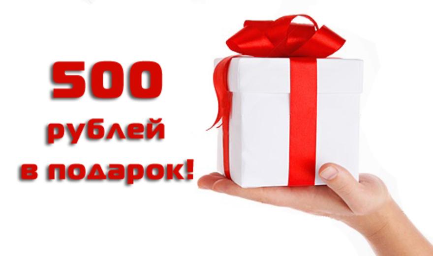 500 рублей это подарок 14